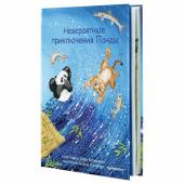 ДЬЮНГЕЛЬСКОГ Книга,Невероятные приключения Панды